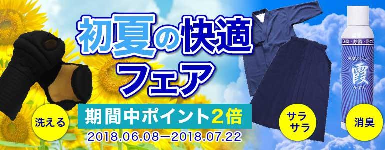 剣道防具コム 夏の快適フェア