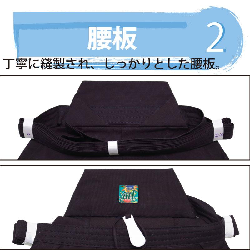 剣道袴ポイント2