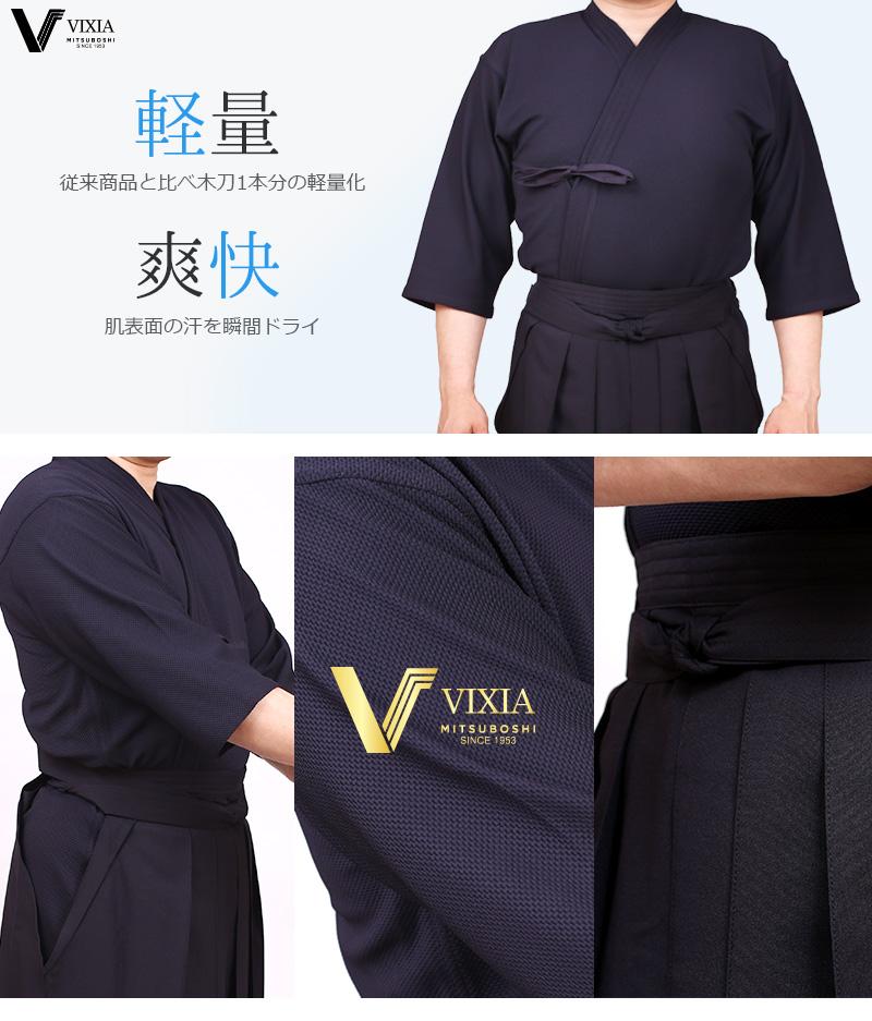 VIXIA(ヴィクシア)剣道着 写真2