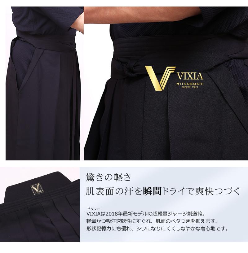 VIXIA(ヴィクシア)袴 写真3