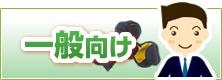 一般・社会人向け 甲手・小手(単品)