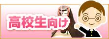 剣道 面(単品) 高校生向け