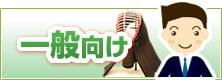 剣道 面(単品) 一般・社会人向け