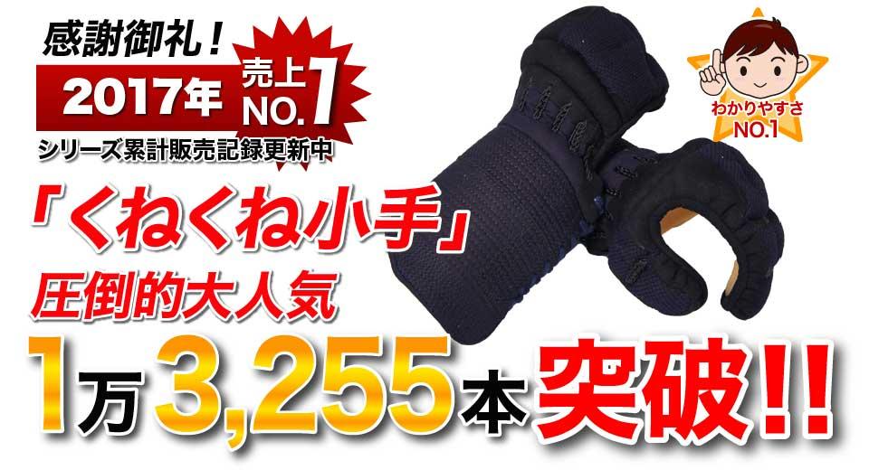 感謝御礼2017年売り上げNo1「くねくね小手」圧倒的大人気!!1万3,255本突破!!