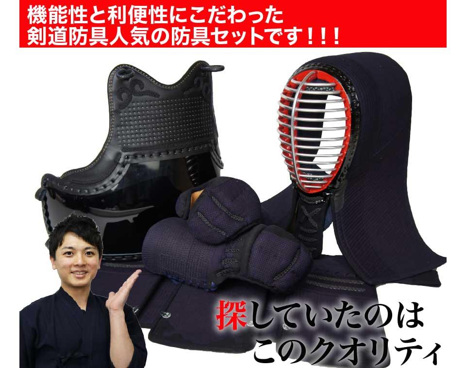 機能性と利便性にこだわった剣道防具人気の防具セットです!!!