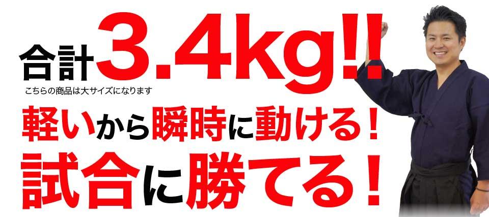 合計3.4kg。軽いから瞬時に動ける!試合に勝てる!