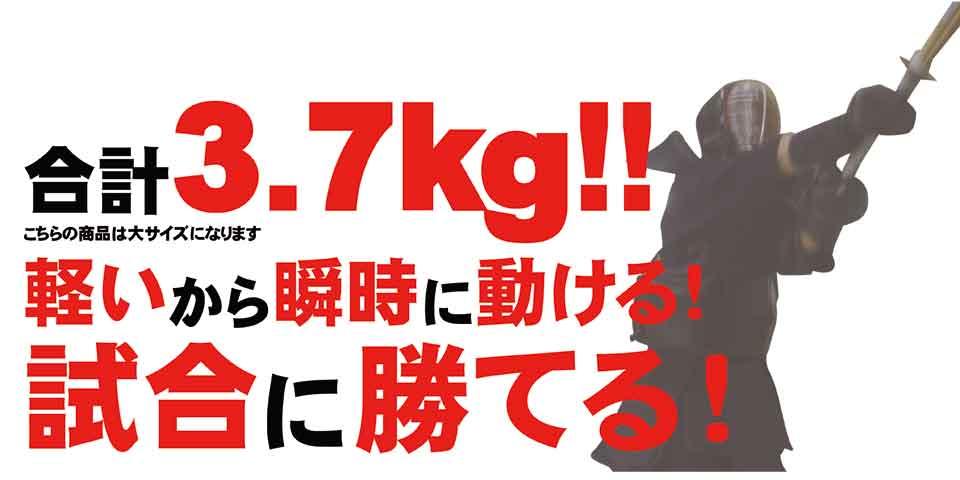 合計3.7kg。軽いから瞬時に動ける!試合に勝てる!