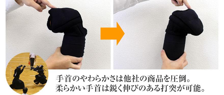 手首のやわらかさは他社の商品を圧倒。柔らかい手首は鋭く伸びのある打突が可能。