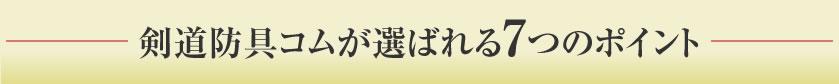 剣道防具コムが選ばれる7つのポイント