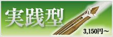 実践型竹刀